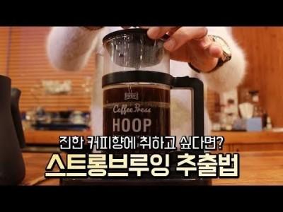 【커피TV】 진한 향이 살아있는 커피를 내리는 비결