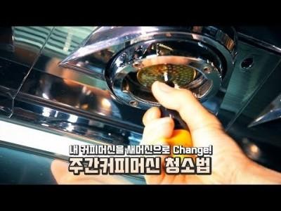 【커피TV】  주말마다 필수로 해야하는 커피머신 청소법