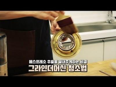 【커피TV】 커피그라인더머신 청소법, 깔끔 정리!
