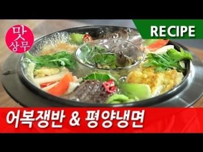 어복쟁반 & 평양냉면 레시피