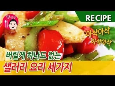 샐러리로 세가지 요리 만들기 ~!