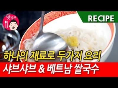 한가지 재료로 샤브샤브 & 베트남 쌀국수 만들기
