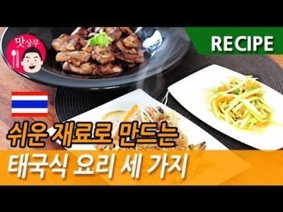 쉬운 재료로 태국식요리 세가지 만들기! 쏨땀, 돼지구이, 쌀국수 볶음