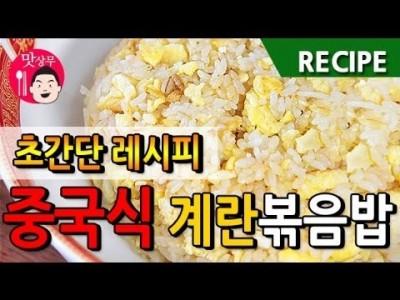 간단한 재료로 중국식 계란볶음밥 만들기