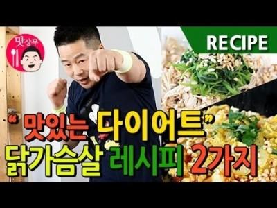 다이어트 닭가슴살 초간단 레시피 2가지 맛상무