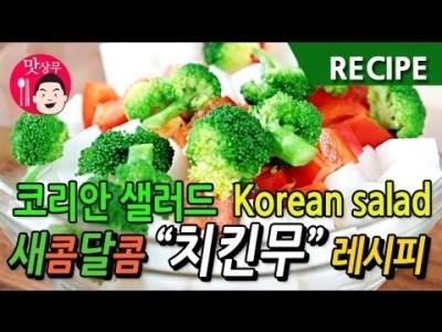 간단하고 맛있는 치킨무 만들기 레시피 Korean salad