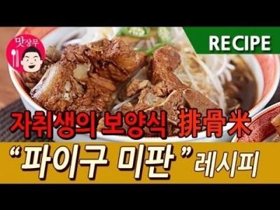 자취생의 보양식 중국식갈비탕 '파이구미판' 만들기