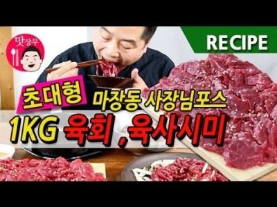 초대형 1KG 육회 육사시미 레시피  마장동 사장님처럼 먹기