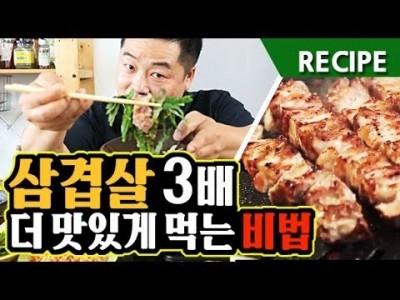 맛상무. 삼겹살 3배 더 맛있게 먹는 비법을 공유 합니다 Korean BBQ