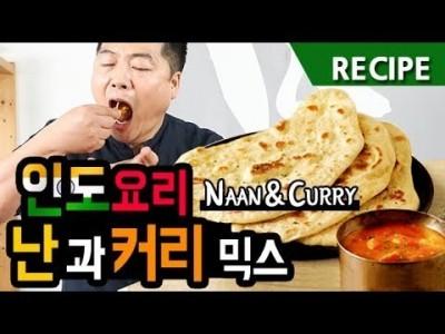 맛상무. 집에서 즐기는 인도 음식, 난과 커리 믹스 (Naan & Curry)