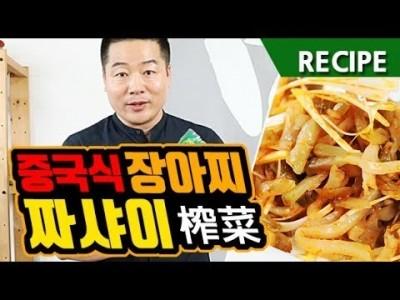 """맛상무.중국식 장아찌 """"짜샤이""""레시피  자차이 榨菜"""