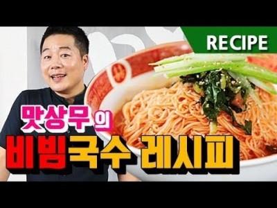 맛상무. 맛상무의 간단하고 맛있는 비빔국수 레시피. how to make spicy noodles