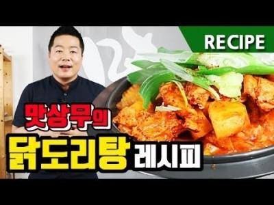 맛상무. 얼큰하고 맛있는 닭도리탕 비법 레시피