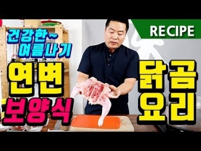 """맛상무. 연변식 보양음식 """" 닭곰 """" , """" 영양밥 """" 레시피"""