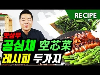 맛상무. 중국채소 공심채로 만드는 맛있고 건강한 요리 두가지. 空芯菜