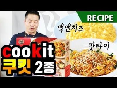 맛상무. 백설  요리하는 키트, cookit  2종 리뷰, 레시피. 맥앤치즈, 팟타이