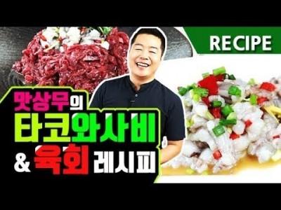 맛상무.  간단하고 맛있는  타코 와사비  &  육회 레시피
