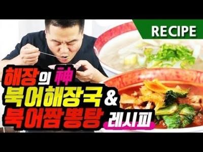 맛상무. 해장의 神 북어해장국 & 북어짬뽕탕 레시피