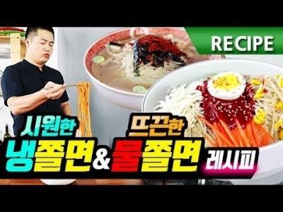 맛상무. 간편하고 맛있는 분식집 쫄면 & 물쫄면 레시피. 옥천 물쫄면
