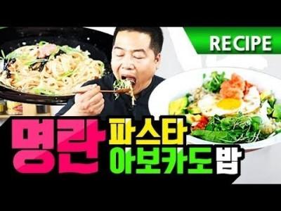 맛상무. 명란 파스타 & 명란 아보카도 비빔밥 레시피