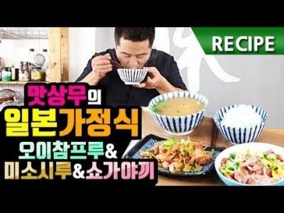 맛상무. 간편하고 맛있는 일본 가정식 레시피.  쇼가야끼, 미소시루, 오이참프루