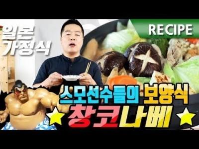 맛상무. 스모선수들의 보양식!?  간편하고 맛있는 창코나베 레시피. chankonabe