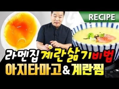맛상무. 딱 떨어지는 라멘집 계란삶기 비법!!  아지타마고 & 계란찜 레시피.