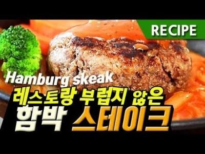 함박 스테이크 레시피!! 간단하지만 레스토랑 부럽지 않은 hamburg steak