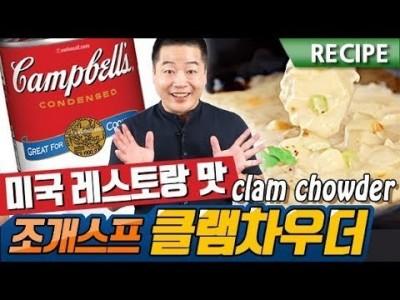 """미국레스토랑 맛 .  """"클램차우더"""" 조개수프 레시피 . 맛상무 clam chowder"""