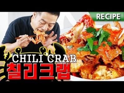 """값싸게 즐기는 """"칠리크랩"""" 레시피 . 맛상무 Chilly Crab"""