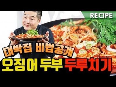 """"""" 대박집 비법공개 """" 칼칼하고 매콤한 오징어 두부 두루치기 . 맛상무"""