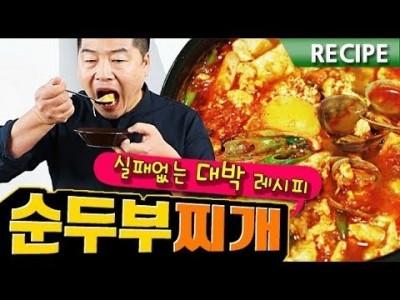 순두부찌개 실패없는 대박 레시피  맛상무 . Spicy Soft Tofu Stew