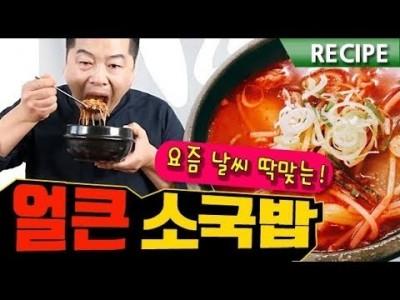 얼큰하고 맛있는 소고기국밥 레시피. 맛상무. Beef and Rice Soup
