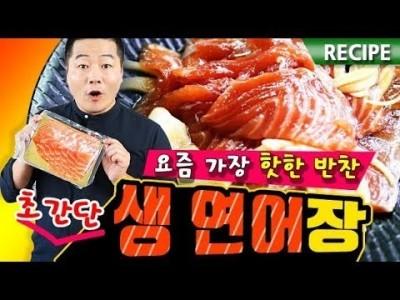 """요즘 핫한 반찬 ! 초간단  """" 생연어장 """" 레시피 . 맛상무 . Salmon"""