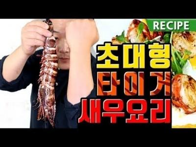 초대형 블랙타이거 새우로 요리하기. 블랙타이거 스테이크. black tiger shrimp
