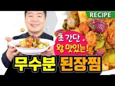 간편하고 맛있는 무수분 된장찜 만드는 방법. 양희은 된장찜. 맛상무. Korean food