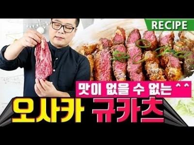오사카 규카츠 레시피. 튀김과 소고기의 만남.  맛상무. 牛カツ.
