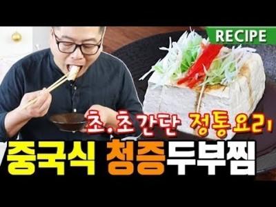 초초간단요리 중국식 청증 두부찜 레시피 .다이어트식. 맛상무 tofu