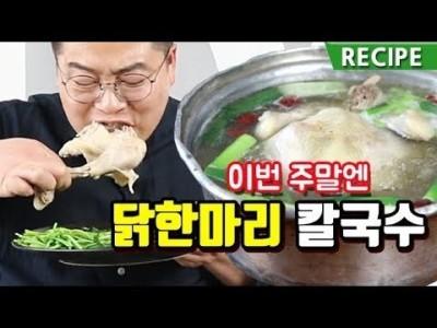 닭 한 마리 칼국수 레시피. 만원으로 온가족이 즐기는요리. 칼국수. 맛상무 korean chicken sou…