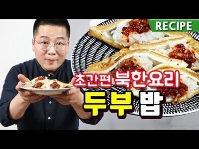 초간단 북한 요리 두부밥. 맛상무 레시피. tofu recipe