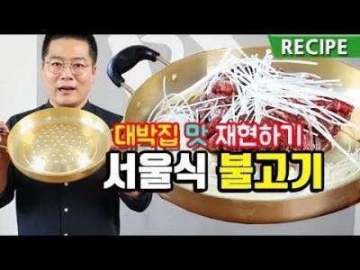 대박집 맛 재현하기. 서울식 불고기 .맛상무 공주불고기 맛집 따라하기