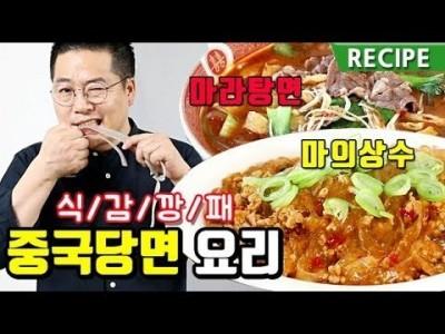 식감깡패 중국당면.맛상무. 크기,식감 너무너무 특이한 중국납작당면 요리를 만들었어요.마라탕.마의상수