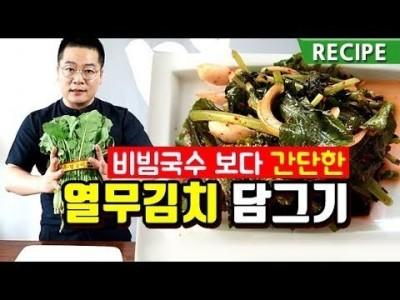 비빔국수 보다 간단한 열무김치 레시피. 맛상무. 초간단 취향저격 열무김치 kimchi