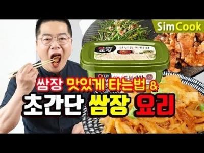심플쿡 쌈장 맛있게 타는법 & 초간단 쌈장요리 세가지 . 맛상무 ssamjang