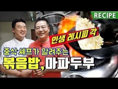 셰프가 알려주는 볶음밥, 마파두부밥. 진짜 중식요리사가 비법을 알려드립니다. 맛상무.어향가지 새우