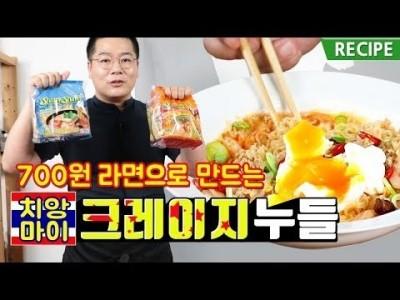 미친라면 크레이지 누들 700원 라면으로 태국맛집 따라해보기. 맛상무 레시피 crazy noodle