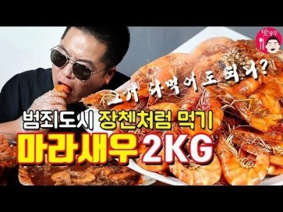마라새우2KG 범죄도시 장첸처럼 먹기.맛상무 마라롱샤