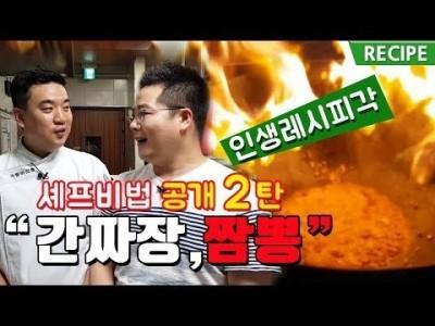 셰프 비법공개. 간짜장, 짬뽕 진짜 중식당 레시피 유출. 맛상무