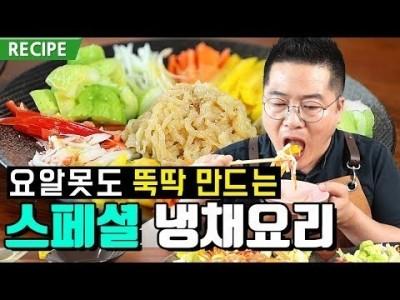 무조건 점수따는 초간단 냉채요리.맛상무 레시피 RECIPE