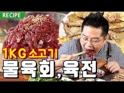 1KG 소고기 물육회 육전 원기회복 프로젝트 대형 소고기 요리 맛상무 레시피
